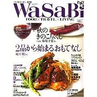WaSaBi (和沙美) 2006年 10月号 [雑誌]