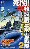 死闘!特設第三水雷戦隊(2)  ミッドウェイ敵漸減作戦 (ジョイ・ノベルス)