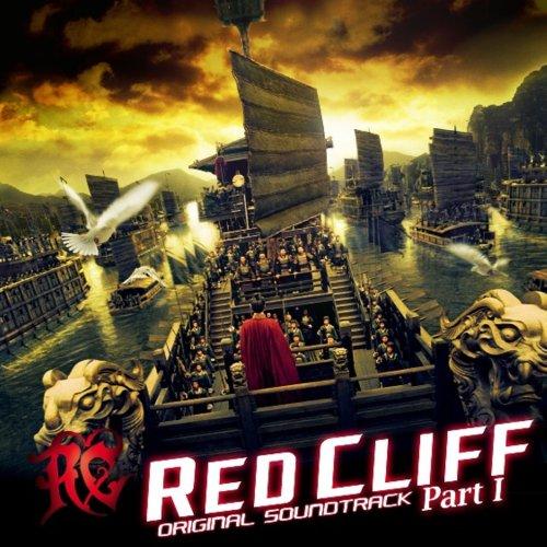 レッドクリフ Part1 オリジナル・サウンドトラックの詳細を見る