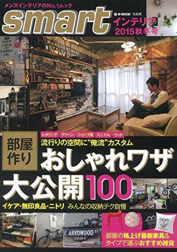 RoomClip商品情報 - smartインテリア 2015 秋冬号 (e-MOOK)