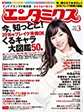 KADOKAWA/エンターブレイン その他 エンタミクス 2016年 3月号[雑誌]の画像