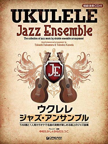 ウクレレ/ジャズ・アンサンブル 模範演奏CD付 TAB譜・1人用カラオケ付の詳細を見る