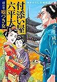 付添い屋・六平太 獏の巻 嘘つき女 (小学館文庫)