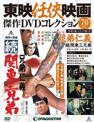 東映任侠映画DVDコレクション 70号 (兄弟仁義 続関東三兄弟) [分冊百科] (DVD付) (東映任侠映画傑作DVDコレクション)
