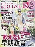 日経DUAL Special! (日経BPムック 日経DUALの本)