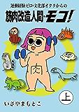 筋肉改造人間・モコ!(上) (ヤングキングコミックス)