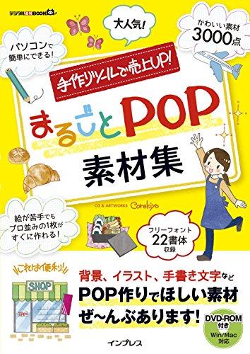 手作りツールで売上UP! まるごとPOP素材集 (デジタル素材BOOK)