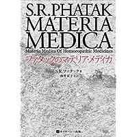 ファタックのマテリア・メディカ (ホメオパシー海外選書)