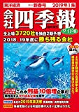 会社四季報ワイド版 2019年1集新春号 [雑誌]