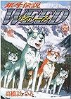銀牙伝説ウィード 第55巻