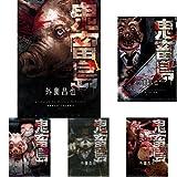 鬼畜島 コミック 1-9巻 セット