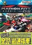 「マリオカートDS (任天堂ゲーム攻略本)」の画像