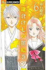 鎌倉けしや闇絵巻 (6) (フラワーコミックスアルファ) コミック