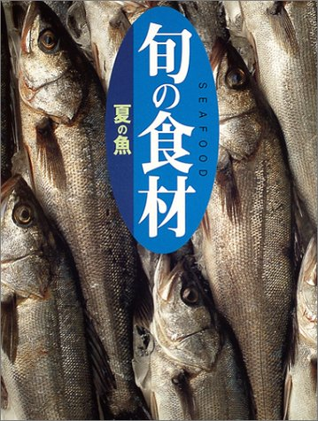 夏の魚 (旬の食材)