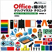 Officeで描ける!!クリップイラストテクニック Word/Excel/PowerPoint対応