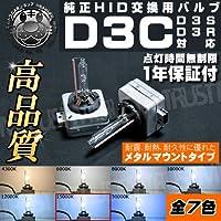 D3C (D3R/D3S) 35w 外車用 高品質 HIDバルブ 15000K 最高級 UVカットガラス採用【エムトラ】