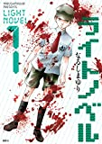 ★【100%ポイント還元】【Kindle本】ライトノベル(1) (ARIAコミックス)が特価!