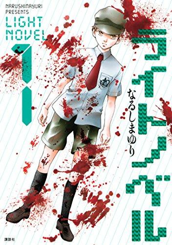 ライトノベル(1) (ARIAコミックス)