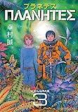 プラネテス(3) (モーニングコミックス)
