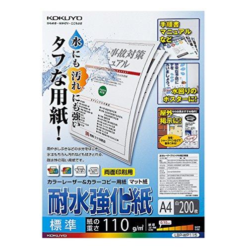 コクヨ LBP用耐水強化紙 標準 A4 200枚 LBP-WP115