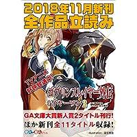 GA文庫&GAノベル2018年11月の新刊 全作品立読み(合本版) (GA文庫)