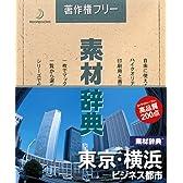 素材辞典 Vol.112 東京・横浜 ビジネス都市編