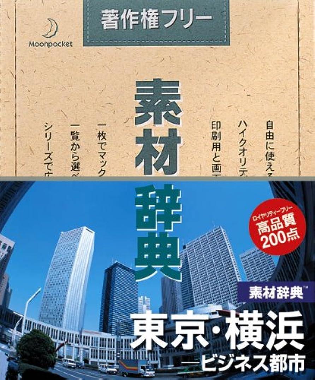 充電の面ではクレア素材辞典 Vol.112 東京?横浜 ビジネス都市編