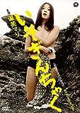 いそぎんちゃく[DVD]