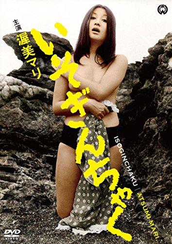 いそぎんちゃく [DVD]