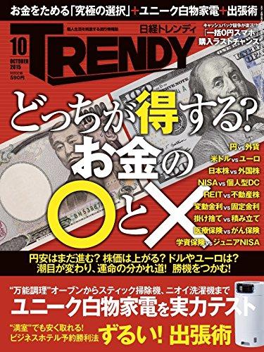 日経TRENDY(トレンディ)2015年10月号[雑誌]の詳細を見る