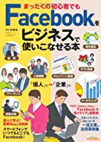 まったくの初心者でもFacebookをビジネスで使いこなせる本 (エスカルゴムック)