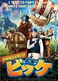 小さなバイキング ビッケ[DVD]