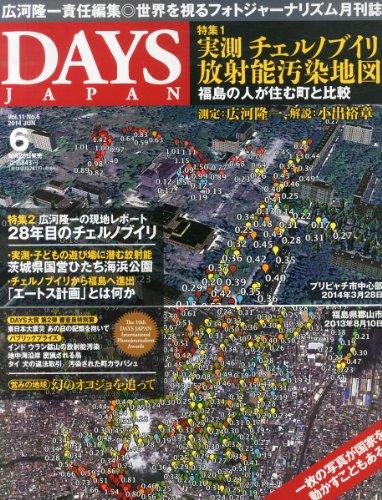 DAYS JAPAN (デイズ ジャパン) 2014年 06月号 [雑誌]の詳細を見る