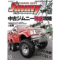Jimny SUPER SUZY (ジムニースーパースージー) 2006年 12月号 [雑誌]