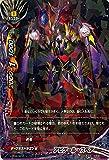 バディファイトX(バッツ)/アビゲール・スペア(シークレット)/よっしゃ!! 100円ダークネスドラゴン
