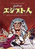 エジプト人 [DVD]