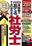 TAC出版編集部 (著)発売日: 2018/4/25新品: ¥ 1,944ポイント:18pt (1%)2点の新品/中古品を見る:¥ 1,944より