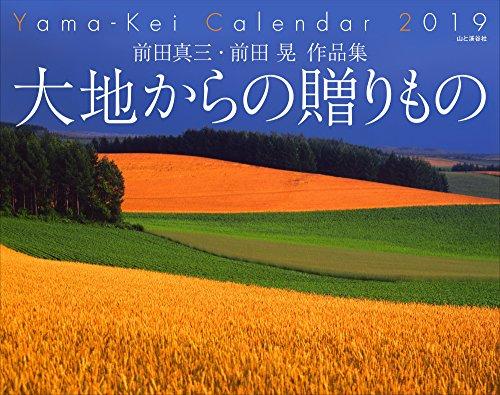 カレンダー2019 前田真三・前田晃 作品集 大地からの贈りもの (ヤマケイカレンダー2019)