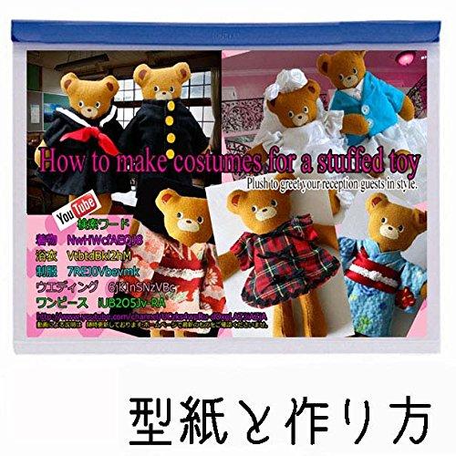 型紙セット ストラップサイズ(身長約8cm) のくまの人形(...