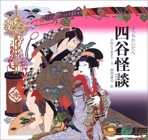四谷怪談 (日本の物語絵本)の詳細を見る