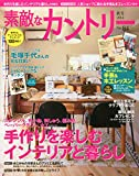 素敵なカントリー 2014年 09月号 [雑誌] 画像