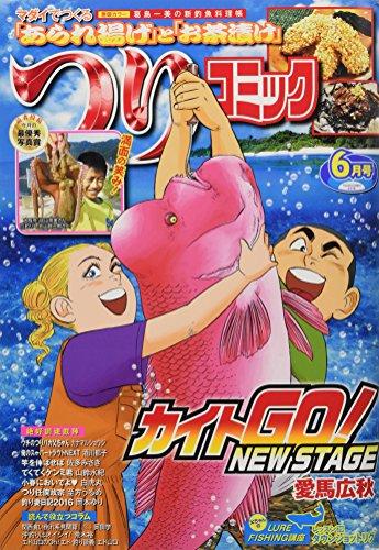 つりコミック 2016年 06 月号 [雑誌]