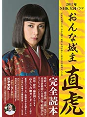 2017年NHK大河ドラマ「おんな城主 直虎」完全読本 (NIKKO MOOK)