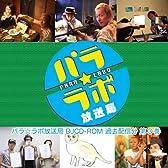 パラ☆ラボ放送局 DJCD-ROM 過去配信分 第3巻