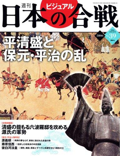 週刊ビジュアル日本の合戦 No.39 平清盛と保元・平治の乱