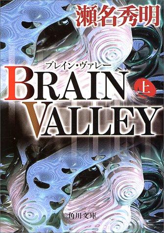 BRAIN VALLEY〈上〉 (角川文庫)の詳細を見る