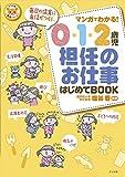 マンガでわかる! 0.1.2歳児担任のお仕事はじめてBOOK (ナツメ社保育シリーズ)