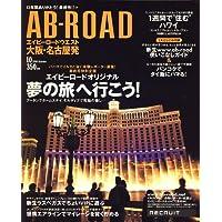 AB・ROAD WEST (エービーロード ウエスト) 2006年 10月号 [雑誌]