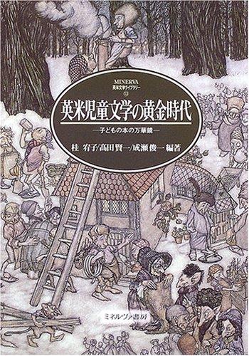 英米児童文学の黄金時代―子どもの本の万華鏡 (MINERVA英米文学ライブラリー)の詳細を見る