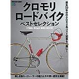 クロモリロードバイク ベストセレクション (エイムック 4357 BiCYCLE CLUB別冊)